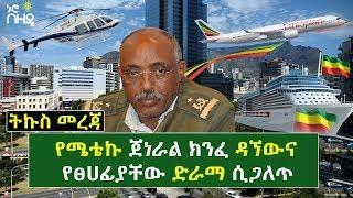 Ethiopia: METEC Corruption scandal