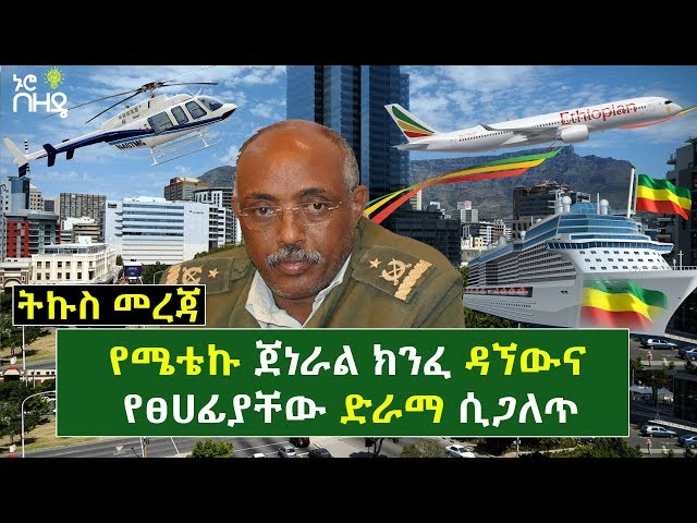 Ethiopia: METEC And Kinfe Dagnew's Corruption Scandel