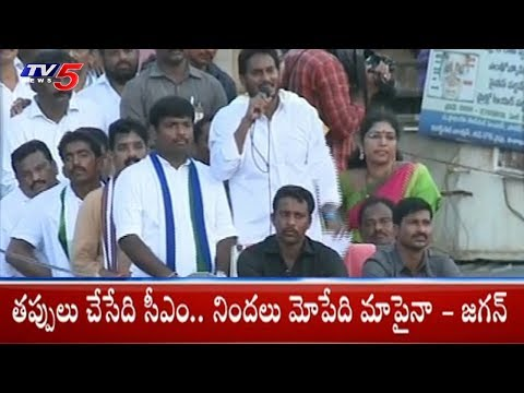Y S Jagan Fires On Chandrababu Naidu | AP Politics | TV5 News
