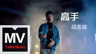 胡彥斌 Tiger Hu 【高手 Master】HD 高清官方完整版 MV