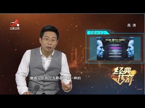 中國-經典傳奇-20200812-科幻前沿:遇見另一個自己