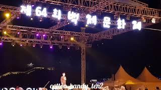 2018/09/15#황치열#HwangChiYeul#黃致列#백제문화제#K-POP콘서트#가로수 그늘아래