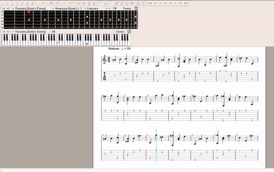Guitar tabs vs notes