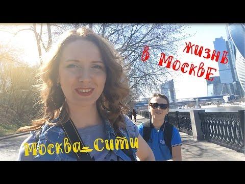 Прогулка по Москва-Сити. Мнение о жизни в Москве .