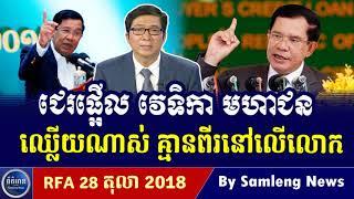 ជេរ ផ្អើលវេទិការ មហាជន សូមស្តាប់, Cambodia Hot News, Khmer News Today