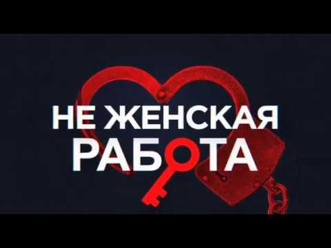"""НЕ ЖЕНСКАЯ РАБОТА   15 Апреля в 21:00 на """"ИНТЕРЕ""""!"""