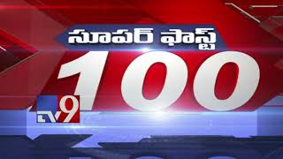 Super Fast 100 || Speed News || 20-07-2018
