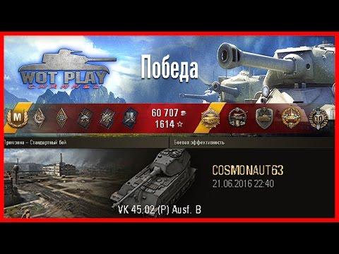 (VK 45.02 (P) Ausf.B) Тапок тащить! VK 45.02 - танк ЛБЗ  #WoTPlayChannel