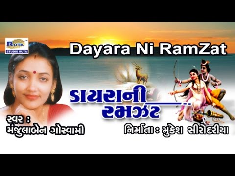 Dayra Ni Ramzat - (Part 01) Full - Gujarati Dayro
