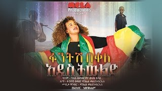 Fantish Bekele - Addis Tewled - New Ethiopian Music Video