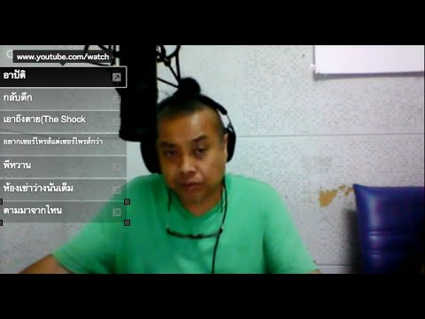 Theshock13 Radio 22-10-58 ( Official By Theshock ) กพล ทองพลับ