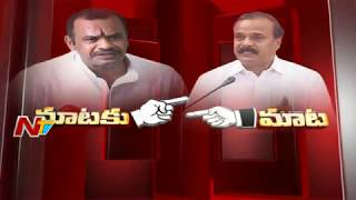 Komatireddy Venkat Reddy Vs Karne Prabhakar || Maataku Maata