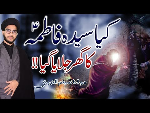 Hazrat Umar Ny Sayeda Fatima (s.a) Ka Ghar Jalaya ? | Hafiz Syed Zaigham Al Gharavi | 4K
