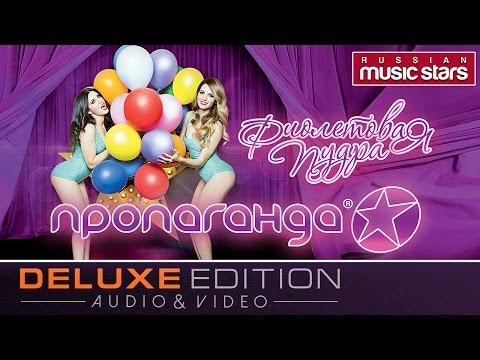 Пропаганда - Фиолетовая пудра (Deluxe Edition) Full Album / Propaganda - Purple Powder