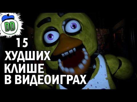 [ТОП] 15 ужасных клише в видео играх