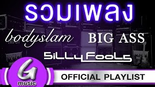 Download รวมเพลงเพราะ Bodyslam : Big Ass : Silly Fools [G:Music Playlist] 3Gp Mp4