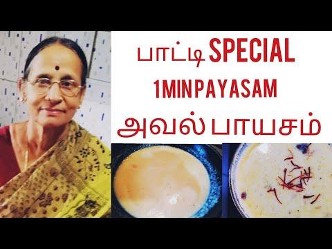 |அவல் பாயசம் எப்படி செய்வது என்று கொள்ளுங்கள். Easy 1min. payasam variety.Festive mode|paati spl.