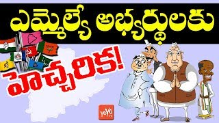 ఎమ్మెల్యే అభ్యర్థులకు హెచ్చరిక! | Warning to Telangana 2018 Elections MLA Candidates