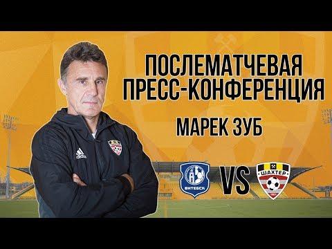 26 тур. Витебск - Шахтёр. Послематчевая пресс-конференция