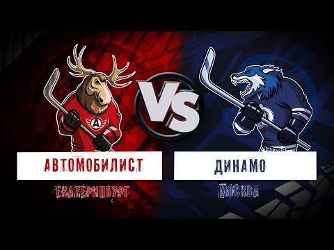 «Автомобилист» – «Динамо М». Пресс-конференция