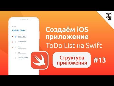 Приложение ToDo List на Swift. Структура приложения