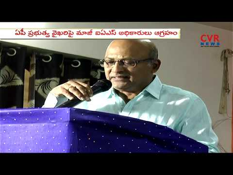 Ex-IAS Officers Fires on AP Govt | Save Andhra Pradesh Slogan program | CVR NEWS