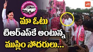 Muslim People's Promise to Vote for Minister Laxma Reddy | Telangana Early Elections | KCR