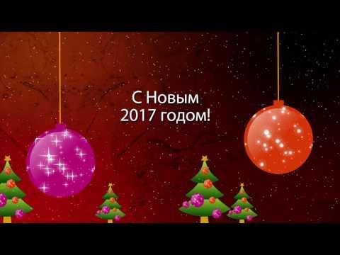 Лучшие поздравления с 2017 годом