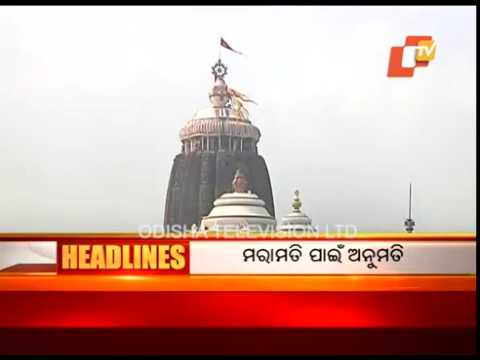 7 AM Headlines 12 May 2018 | Today News Headlines- OTV