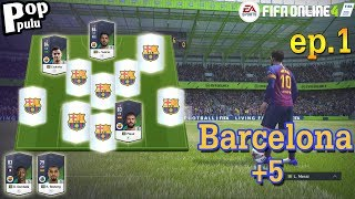 FIFA Online 4 ดองการ์ดทำทีมแบบไม่เติม [Barcelona+5] ep.1