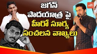 Hero Surya Interesting Comments On YS Jagan and His Padayatra | AP Political News