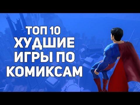 ТОП 10 ХУДШИЕ игры по КОМИКСАМ