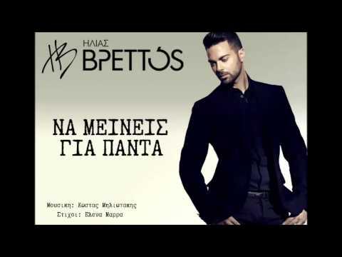 Ηλίας Βρεττός-