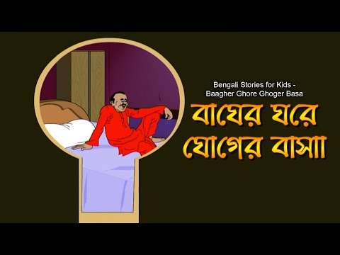 Baagher Ghore Ghoger Basa | Nonte Fonte Comics Series | Animation Comedy Cartoon | Kids Funny Video video