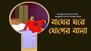 Baagher Ghore Ghoger Basa | Nonte Fonte Comics Series | Animation Comedy Cartoon | Kids Funny Video