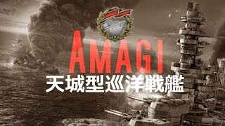 AMAGI - 275.000 DMG hardcarry from RU -  World of Warships