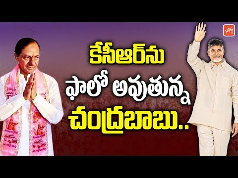 AP CM Chandrababu Naidu Following Telangana CM KCR | Elections | TDP | TRS | YOYO TV Channel