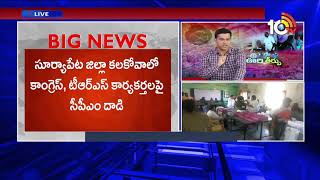Panchayat Election Results | Counting Continuous | TRS Supporters Lead  News