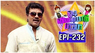 Odi Vilayadu Pappa - Season 5 | Epi 232 | Best Performer - Dharshana | 18/08/2017 | Kalaignar TV