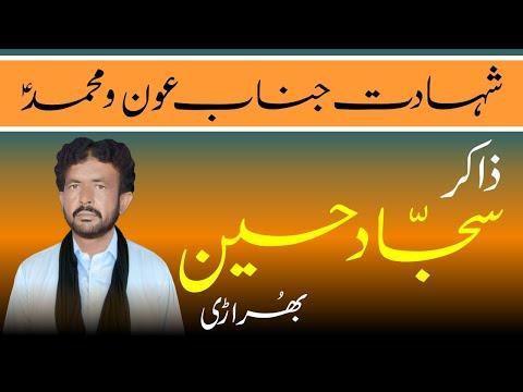 Zakir Sajjad Hussain Bhorari || Of Mailsi || Shab E Ashoor || Shahadat Janab E Aown O Muhammad A.s