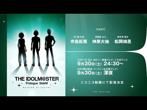 「THE IDOLM@STER Prologue SideM -Episode of Jupiter-」PV | 2017.09.30 ON AIR (08月22日 23:30 / 23 users)