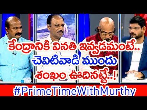 TDP & BJP Parties Again Starts Game With Andhra Pradesh | YCP Leader Kakumanu Rajasekhar | #PTM