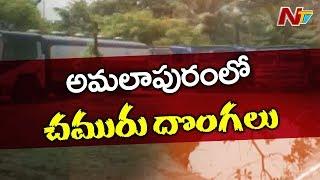 అమలాపురంలో చమురు కుంభకోణం | ఓఎన్జీసీ నుండి అక్రమంగా చమురుని దొంగలిస్తున్న రాజకీయ అనుచరుడు | Be Alert