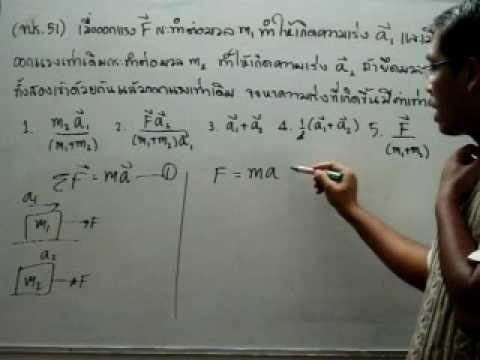 เฉลยข้อสอบฟิสิกส์ จปร.51 โดย อ.ศุภกร
