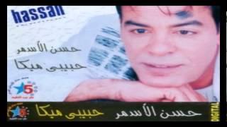 Hassan Al Asmar - Kont Fein / حسن الأسمر - كنت فين