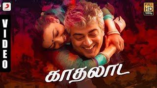 Vivegam - Kadhalaada Official Song Video | Ajith Kumar |  Anirudh