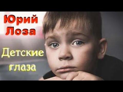 Лоза Юрий - Детские глаза