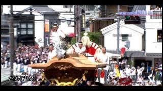 市政だより 映像で見る岸和田(2012年(平成24年))