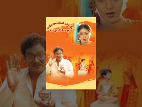 Edurinti Mogudu Pakkinti Pellam Telugu Full Length Movie ||...