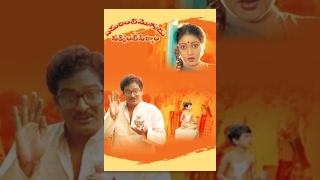 Edurinti Mogudu Pakkinti Pellam Telugu Full Length Movie || Rajendra Prasad , Divyavani Full Lenghth Movie